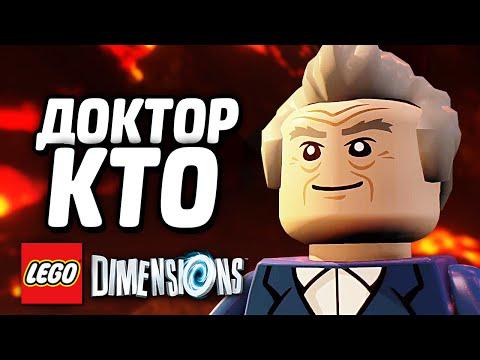 LEGO Dimensions Прохождение - ДОКТОР КТО (Уровень)