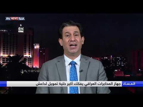 جهاز المخابرات العراقي يفكك أكبر خلية تمويل لداعش  - نشر قبل 4 ساعة