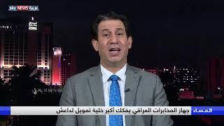 جهاز المخابرات العراقي يفكك أكبر خلية تمويل لداعش
