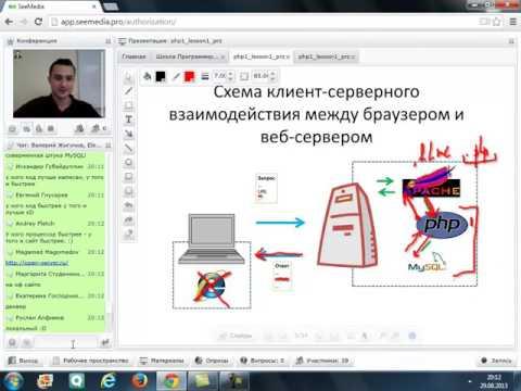 PHP программирование. Часть 1. Урок 1 ч.2
