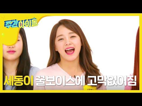 (Weekly Idol EP.259) Gugudan Kim sejeong sing ' I Need A Girl'