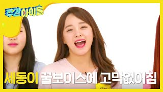 weekly idol ep 259 gugudan kim sejeong sing i need a girl