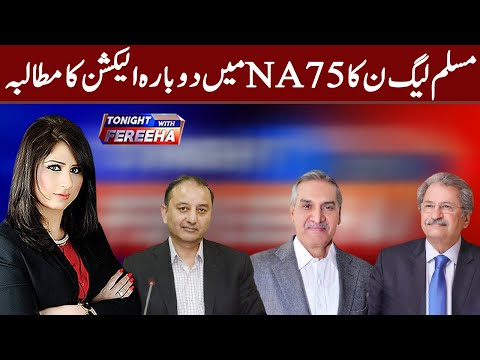 Tonight with Fareeha on Abb Takk | Latest Pakistani Talk Show