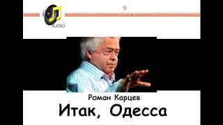 Смотреть Роман Карцев - Итак, Одесса. Что-то есть в этой почве онлайн
