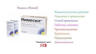 видео Нимесулид: инструкция по применению, цена, отзывы