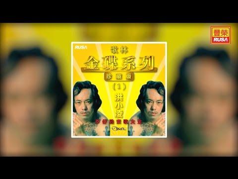 洪小凌 - 好好想將來 [Original Music Audio]