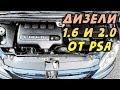 Двигатели PSA 1.6 и 2.0 HDi, Ford 1.6 и 2.0 TDCi