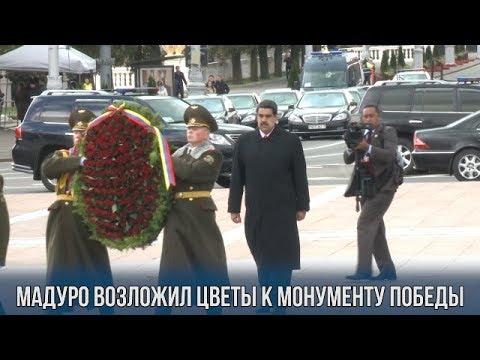Мадуро возложил цветы к монументу Победы в Минске