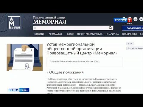 Региональное отделение общества «Мемориал» закрыли в Твери