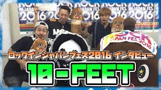 ロックインジャパンフェスティバル2016で 10-FEET のみんなにインタビュ...