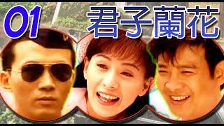 Publication Date: 2021-04-27 | Video Title: 『君子蘭花』第01集(涂善妮、楊慶煌、孫鵬、江宏恩、崔佩儀)