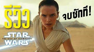 รีวิว Star Wars: The Rise of Skywalker กำเนิดใหม่สกายวอล์คเกอร์ | บ่นหนัง