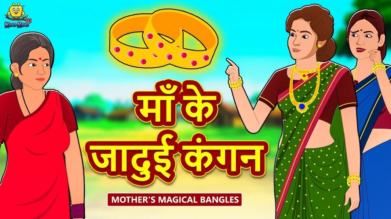 माँ के जादुई कंगन - Hindi Kahaniya for Kids | Stories for Kids | Moral  Stories |Fairy Tales in Hindi