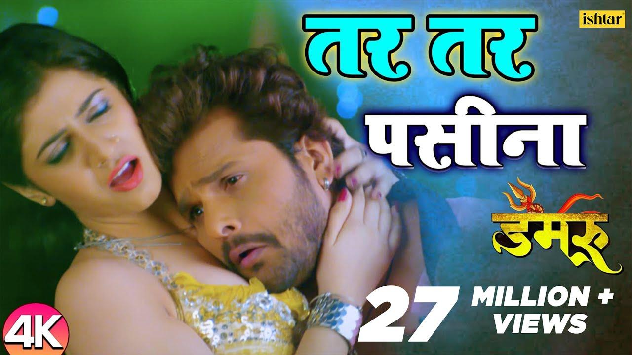 Download Khesari Lal Yadav का सुपरहिट 4K #VIDEO SONG | Tar Tar Paseena | Damru | Superhit Bhojpuri Song 2020