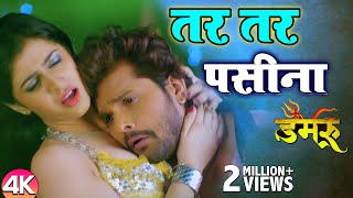 Download Lagu Khesari Lal Yadav का सुपरहिट 4K #VIDEO SONG | Tar Tar Paseena | Damru | Superhit Bhojpuri Song 2020 mp3