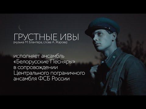 """22 июня 1941 года """"Грустные ивы"""" /Белорусские Песняры/"""