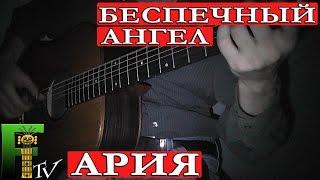 Ария - Беспечный ангел (ЕСТЬ ВИДЕОУРОК!!!!) FingerstyleTV