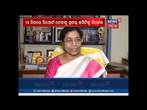 Special committee constituated to regulate fee structure of private schools in Odisha