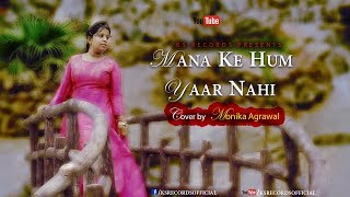 Maana Ki Hum yaar Nahi | Cover By Miss. Monika | Music Produced By Kapil Jangir