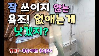 타일 & 욕실리모델링 [방배동 우성아파트] _B…