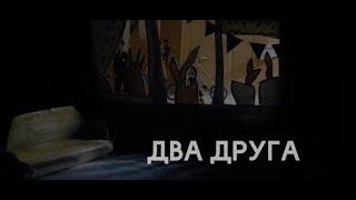 """Мультфильм """"Два друга""""."""