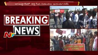 Padmavati Movie Controversy: Distributors Decide not to release #Padmaavat movie in Rajasthan || NTV