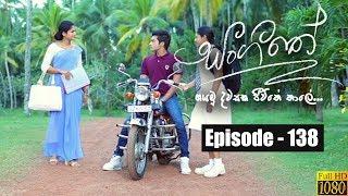 Sangeethe | Episode 138 21st August 2019 Thumbnail