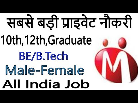 Private Job - 10th, 12th, Graduate, BE, Btech, MBA Pass, All India Can Apply