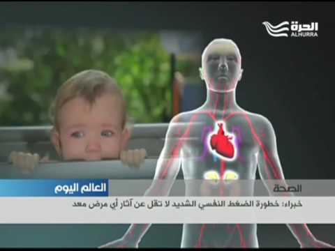 الضغط النفسي لدى الاطفال يسبب أضراراً بالمخ والجسد  - 20:20-2017 / 7 / 13