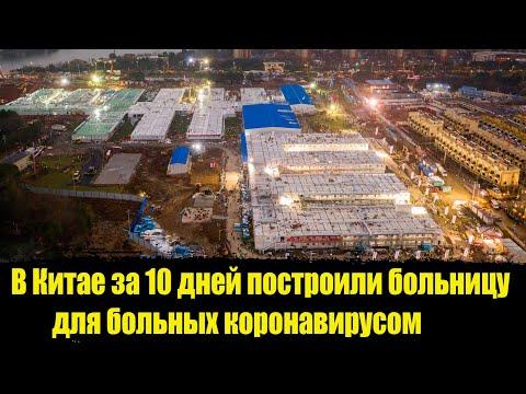 Госпиталь в Ухане построили за рекордные 10 дней Коронавирус последние новости. Коронавирус в России