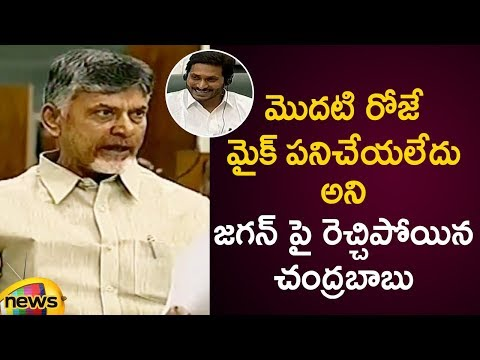 Chandrababu Naidu Fires On AP CM YS Jagan Over Malfunction Of Mike In AP Assembly | Mango News