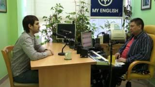 MY ENGLISH - пример урока английского языка