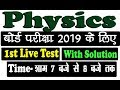 12TH BOARD EXAM PHYSICS LIVE TEST  | Physics Live Test For Board Exam 2019