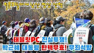 12/12. 서울집회 규제/박근혜 대통령 탄핵무효 석방…