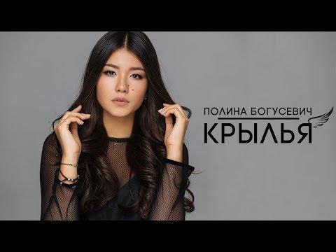 ПРЕМЬЕРА! Полина Богусевич - Крылья (Официальное видео)