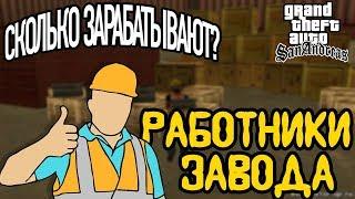 SAMP #15 - Сколько можно заработать на Заводе