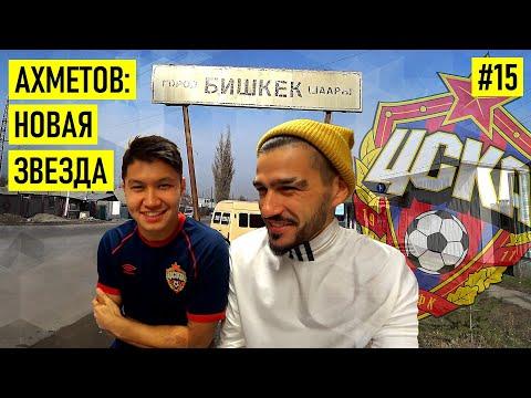 видео: АХМЕТОВ - из отдела кадров в сборную России