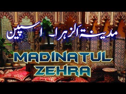 Madinat Al'Zahra, Spain Part 7 مدینتہ الزہرا  (Travel Documentary in Urdu Hindi)