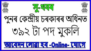 চাকৰি খবৰ // Latest Job 2019 for 392 Post - By Central Government || UPSC NDA Job - Education Assam