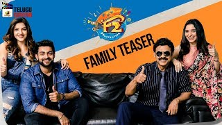 F2 movie family teaser on mango telugu cinema. ft. varun tej, venkatesh, tamanna and mehreen. this was directed by anil ravipudi pr...