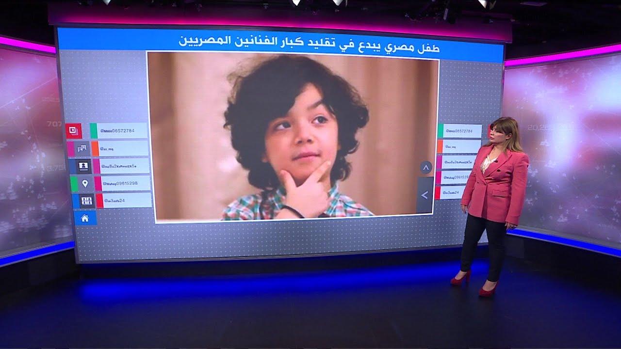 طفل مصري يبدع في تقليد أشهر كبار الفنانين المصريين على تيك توك  - 18:55-2021 / 9 / 13