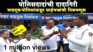 शिर्डी-वाहतुक पोलिसांकडून साईभक्तांची अडवणुक..SP24 NEWS