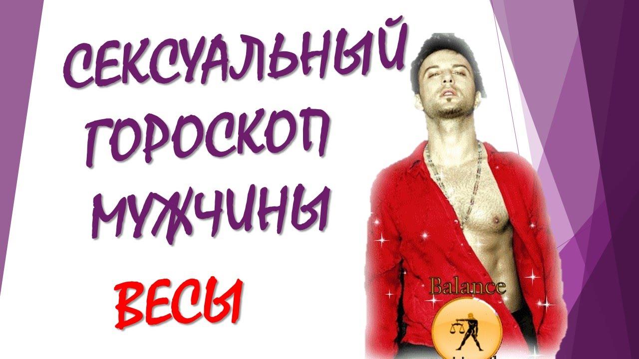 Весы Сексуальный гороскоп Гороскоп сексуальной