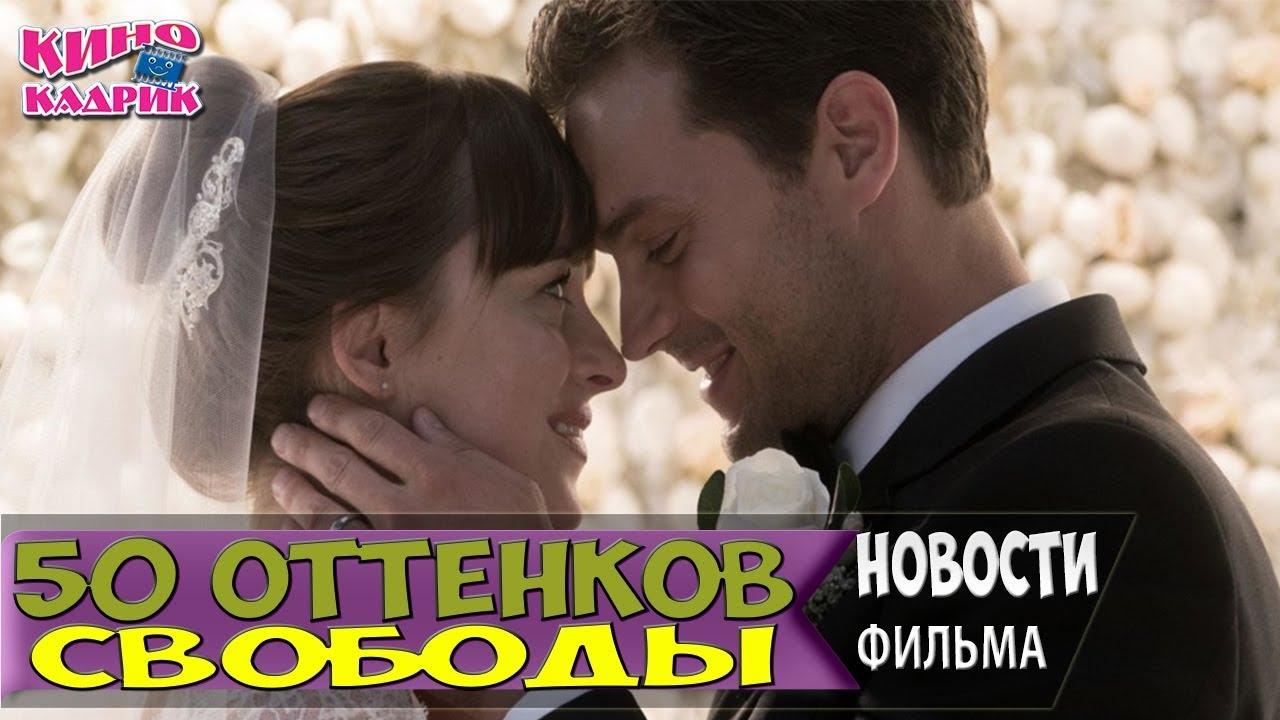 50 оттенков свободы - дата выхода фильма в России