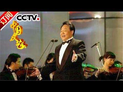 《中国文艺》 20170812 向经典致敬 怀念柳石明 本期致敬人物——柳石 | CCTV-4