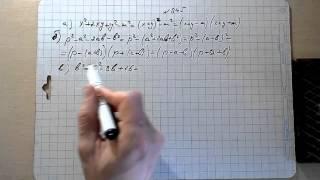 №945 алгебра 7 класс Макарычев