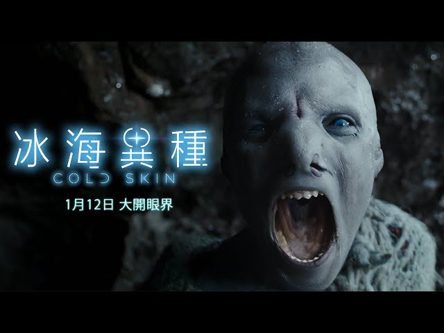 2018/01/12【冰海異種】HD電影正式預告│寒冰異種與人類正面對決!沒有人是局外人!