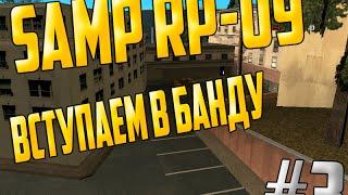ВСТУПАЕМ В БАНДУ!!! SAMP-RP