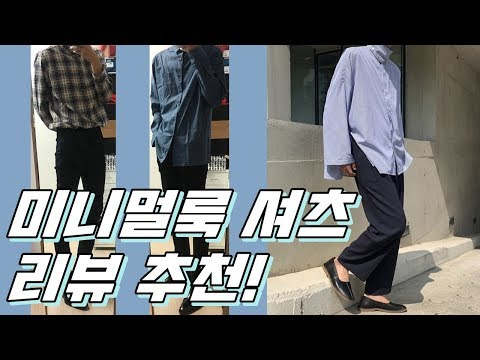 미니멀 갬성 체크 셔츠, 스트라이프 셔츠 3종 추천, 리뷰!