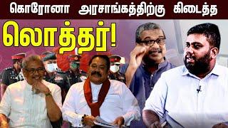 ஸ்ரீலங்கா அரசுக்கு அடித்த லொத்தர் தான் கொரோனா | Sri Lanka Parliament Election 2020 | நிலவரம்